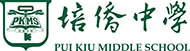 2018_Pui Kiu Middle School Logo With Name