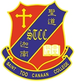 ECF Saint Too Canaan College_school logo